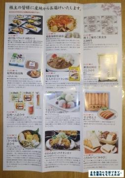 かんなん丸 株主様御優待カタログ 201706