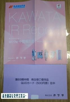 カワタ クオカード500 201709
