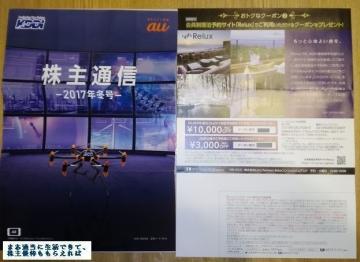 KDDI アンケート クーポン 201709