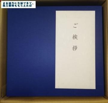 ラックランド 気仙沼の逸品セット05 201706