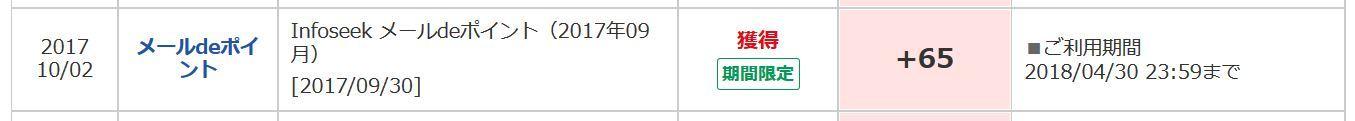 mail-de-point_point-fuyo_201709.jpg