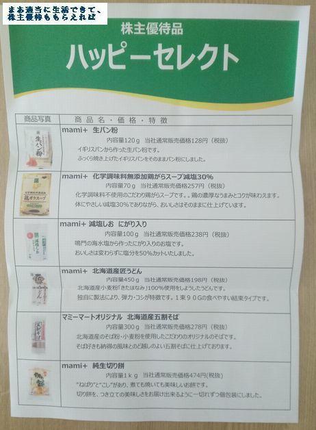 mamimart_yuutai-waset-03_201709.jpg