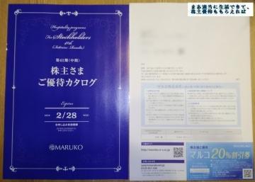 マルコ 優待案内01 201709