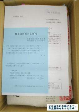 前澤給装 魚沼こしひかり3kg 02 201703