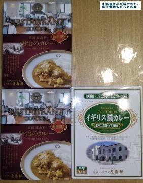 ミューチュアル 五島軒カレー01 201709