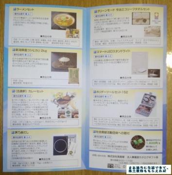 ミューチュアル 優待案内01 201709