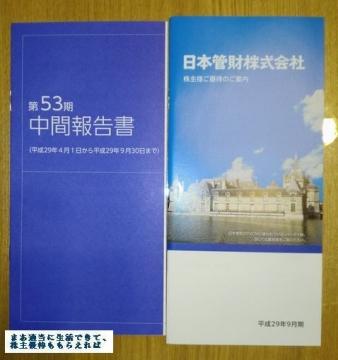 日本管財 優待案内01 201709