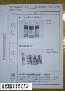 ニイタカ 株主優待案内 201711