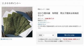 NSD 優待 ゆかり屋本舗 海苔 201709