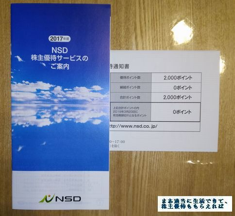 nsd_yuutai-annai-2000_201709.jpg