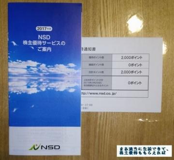 NSD 優待案内 2000ポイント 201709