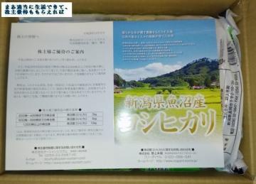 オーシャンシステム 魚沼産こしひかり3kg 02 201709