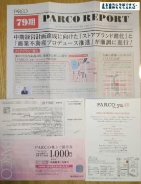 パルコ 優待券 長期 2000円相当 201708