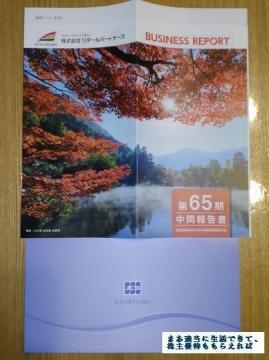 リテールパートナーズ ギフトカード1000 201708