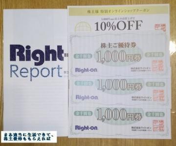 ライトオン 優待券3000 クーポン 201708