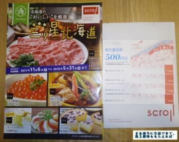 スクロール 優待券 カタログ 01 201709