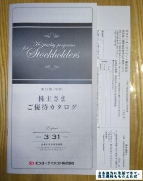 SDエンターテイメント 優待案内01 201709