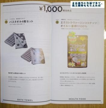 SDエンターテイメント 優待案内02 201709