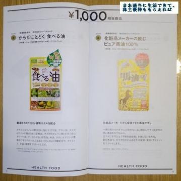 SDエンターテイメント 優待案内03 201709
