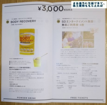 SDエンターテイメント 優待案内10 201709