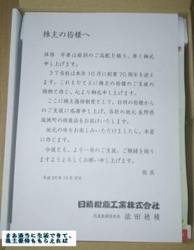 日精樹脂 坂城ギフト03 201706