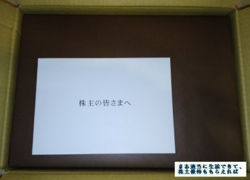 SHO-BI 優待 06 201709