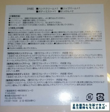 SHO-BI 優待 自社製品 03 201709