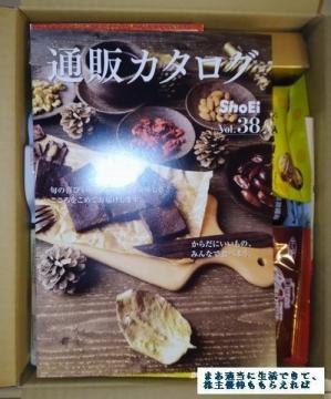 正栄食品 優待内容00 201710