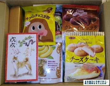 正栄食品 優待内容01 201710