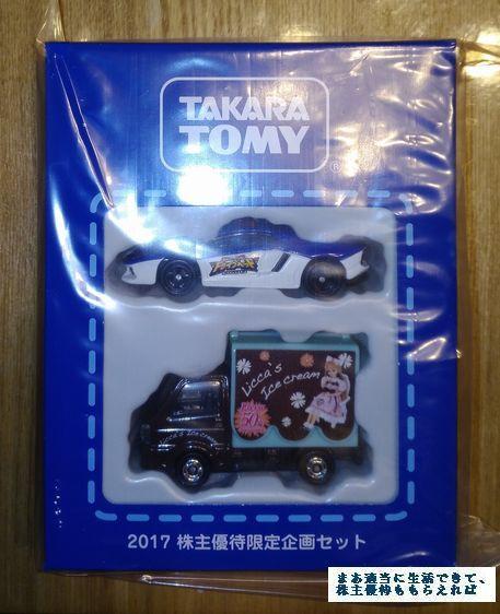 takara-tomy_yuutai-03_201703.jpg
