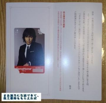 タマホーム クオカード500円相当 201705