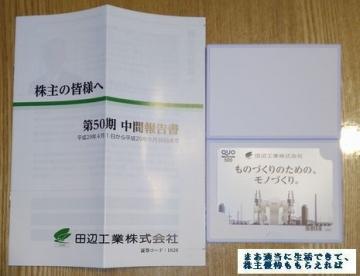 田辺工業 クオカード500円相当 201709