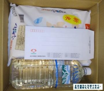 田中精密工業 入善産米つぶぞろい02 201703