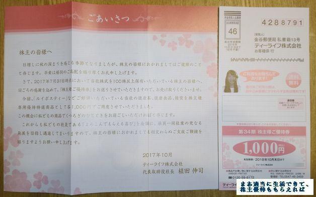 tealife_yuutai-cata-02_201707.jpg