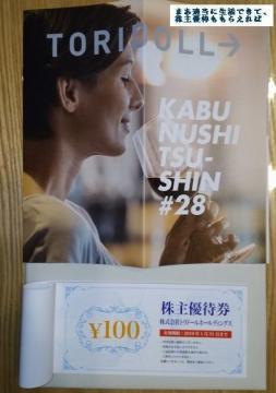 トリドール 優待券2000円相当 201709