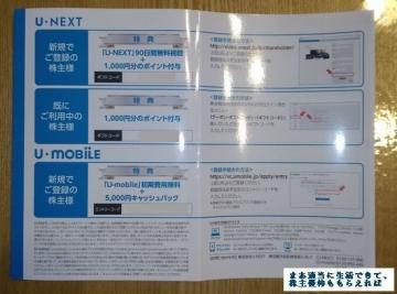 U-NEXT 優待案内 201706
