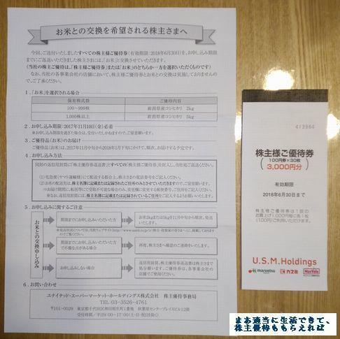 usmh_yuutaiken_201708.jpg