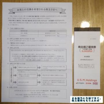 USMH 優待券 201708