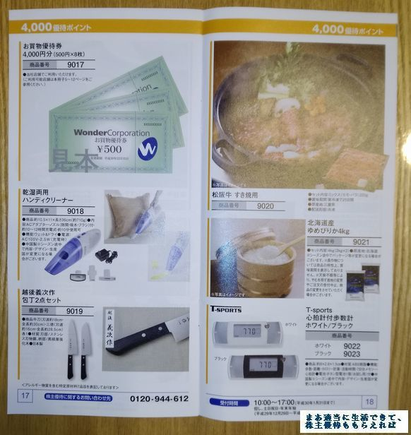 wonder-corp_catalog-4000_201708.jpg