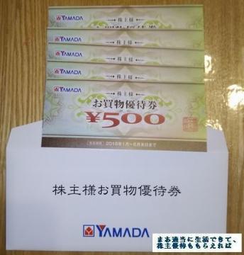 ヤマダ電機 優待券2500円 201709