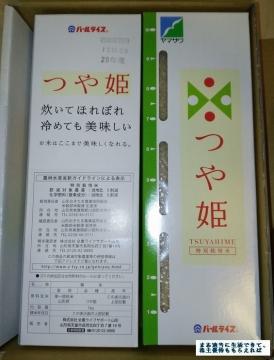 ヤマザワ つや姫2kg 01 201708
