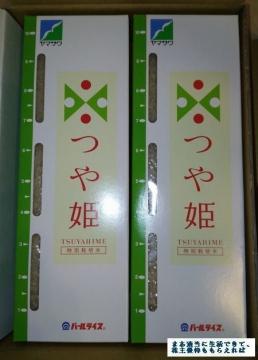 ヤマザワ つや姫2kg 02 201708