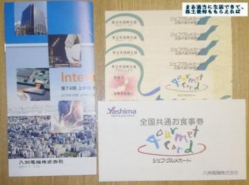 八洲電機 ジェフグルメカード 2000円相当 201709