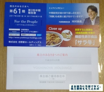 吉野家 優待券 201708