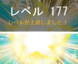 Lv177神の子