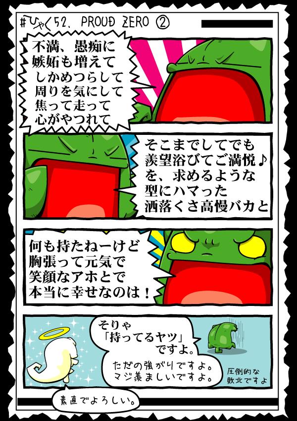 KAGECHIYO_152_blog02