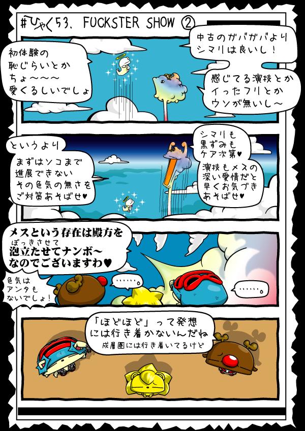 KAGECHIYO_153_blog02