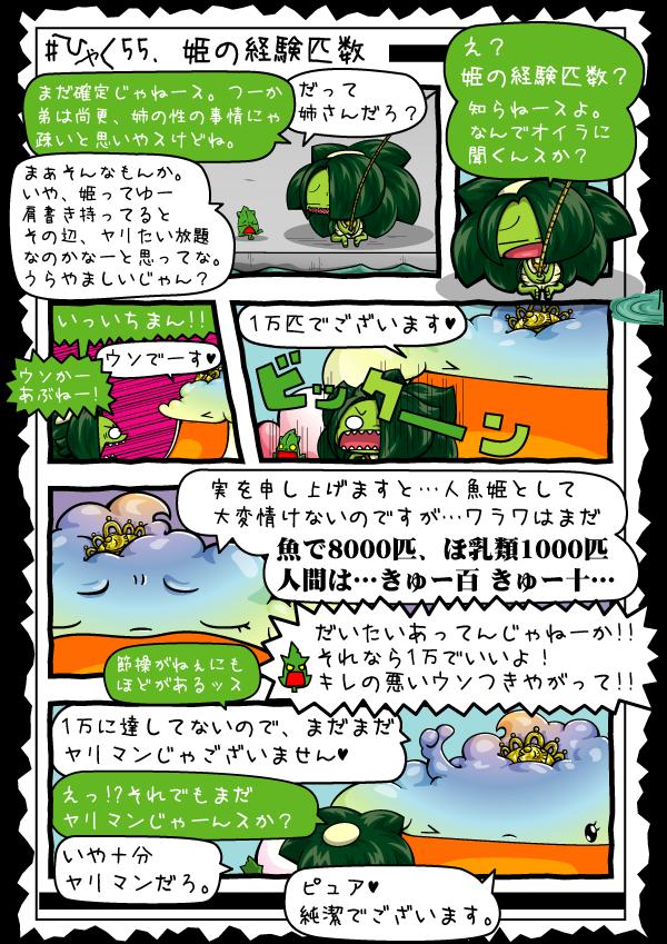 KAGECHIYO_155_blog