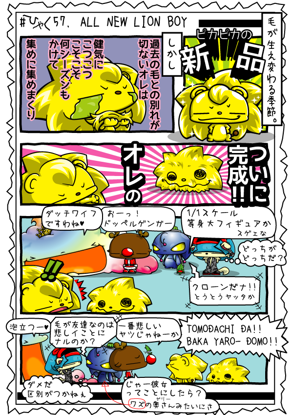 KAGECHIYO_157_blog