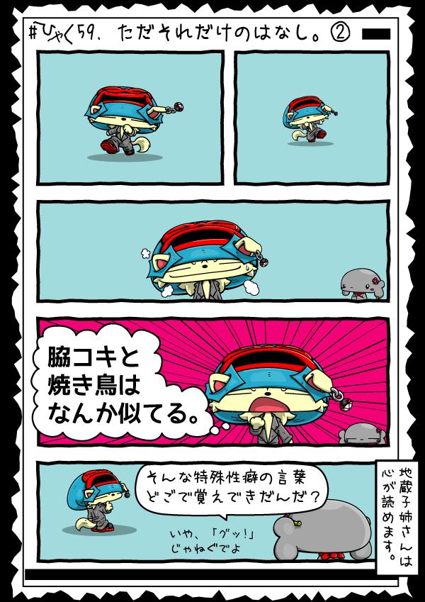 KAGECHIYO_159_blog